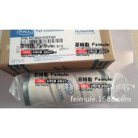 颇尔滤芯 供应颇尔HC9021FDT4H 液压油滤芯