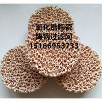 氧化锆碳化硅氧化铝陶瓷过滤网