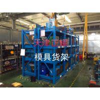 重庆模具货架尺寸 高承重 100%抽屉式货架 专业模具存储