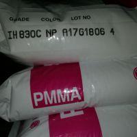 PMMA/LG化学/IH830C转向灯,灯罩、化妆品容器专用MMA
