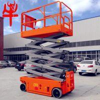 移动剪叉式升降台10米自行液压升降机剪式升降台