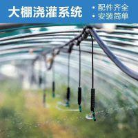 豪邦灌溉材料喷头 温室大棚配件 倒挂塑料微喷套装