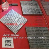 钨钢板合金材料AF1住友耐磨耗高强度钨钢板块