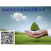 深圳净呈环保科技有限公司