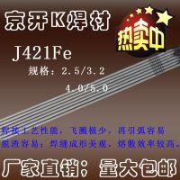 金桥J501Fe15碳钢焊条E5024焊条E7024焊条2.5 3.2 4.0 5.0