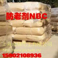 供应橡胶防老剂NBC