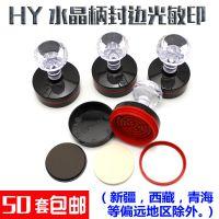 整套HY免封边水晶柄光敏印章材料批发光敏垫印材批发0形含优质垫