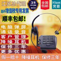 Hion/北恩U800 录音耳机电话机耳麦话务员客服耳机电脑拨号不夹头