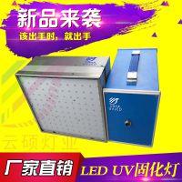 广东云硕手提式UV光固化机 395nm紫光 供应300W功率手提便携式UV固化机