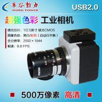 华谷动力WP-ME500 USB2.0工业相机工业摄像头500万像素