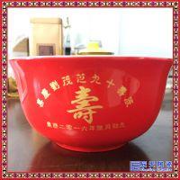 万寿无疆碗高脚碗生日回礼套装防烫骨瓷礼盒套装红碗