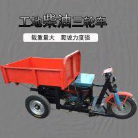 强云机械小型自卸柴油三轮车8马力超载重运输车建筑农用爬坡拉货车方便快捷