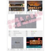 供应全国智能调度公交车LED电子线路牌模组、模块批发价格
