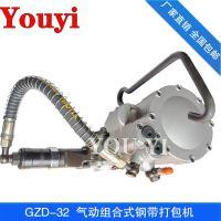 钢卷打包机 组合式钢卷打包机 气动组合式钢卷打包机 GSD-32组合式打包机
