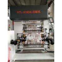 江阴汇特力HTL-Y81050H标配型 高速凹版印刷机