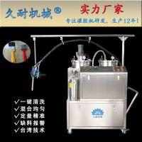 久耐机械环氧树脂点胶机 毛刷自动配比定量灌胶机