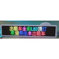 新款高清出租车顶LED广告屏出租车LED顶灯屏出租车顶LED车载显示屏
