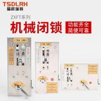 厂家直销 机械闭锁JSXGN-12 环网户内高压 操作盘 机构