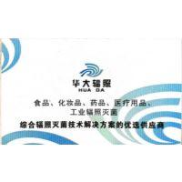提供便利的电子加速器辐照灭菌服务,资质齐全