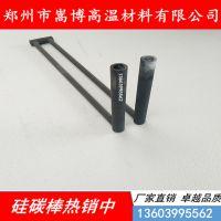 郑州嵩博材料 厂家直销U型 硅钼棒 等直径硅碳棒 高温窑炉专用可来图加工定制