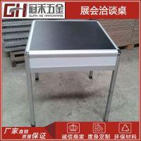 展会洽谈桌 接待桌折叠台 展览专用桌 铝合金咨询台