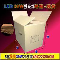 中山古镇LED投光灯纸箱包装30W20支装49X22X49现货五层加硬纸箱