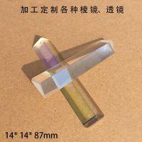 晶莹三角棱镜厂家直销光学直角三棱镜儿童教学等边三菱镜玻璃镜片定制