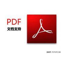 AdobePDF文件管理软件Acrobat DC 2018 永久授权