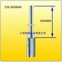 【原装进口】CERIN|硬质合金旋转锉|加长柄150MM