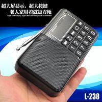 快乐相伴L-238老人插卡音箱大按键Mp3音乐播放器超强收音机大屏带电量显示