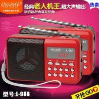 快乐相伴L-988插卡晨练迷你小音箱便携老人收音机校园广播音响
