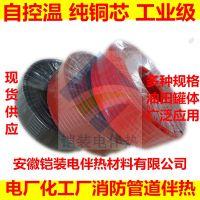 中温加热电缆 耐高温电伴热带防爆电热线 铠装保温丝防冻带恒温型