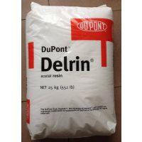 供应美国杜邦耐摩擦磨耗耐腐蚀耐高温POM:588P,988PA,DE8903,FG570