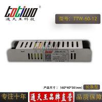 通天王12V5A电源变压器 12V60W室内长条型开关电源
