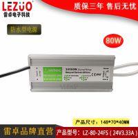 雷卓 LZ-80-24FS 24V3.33a80W防水开关电源