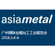 2018广州国际金属加工工业展览会