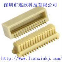 深圳沙井板对板连接器连欣专业生产商0.8间距公母座侧插