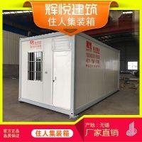 无锡移动活动房住人集装箱岩棉夹芯板材料厂家直销
