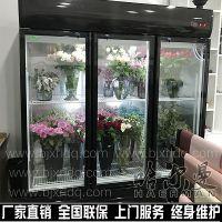 定做商用鲜花店二门三门玻璃门直冷风冷鲜花保鲜展示柜冷藏柜冰柜
