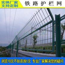 汕头铁路封闭网定做 韶关框架隔离栅厂家 铁丝栏网多少钱