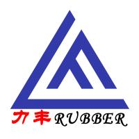 衡水力丰橡胶制品有限公司