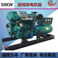 船用柴油发电机组 50KW 渔船专用 纯铜无刷发电机组 品质保证