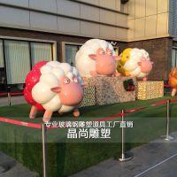 宝龙羊艺术羊玻璃钢雕塑树脂模型定做羊年吉祥物卡通摆件杭州厂家直销