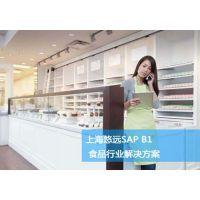 消费品行业ERP系统 SAP快消品行业ERP系统实施商上海悠远