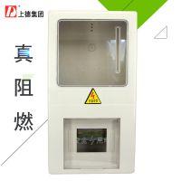 上德集团D牌家用明装配电箱透明单户单相一户阻燃塑料电表箱一表