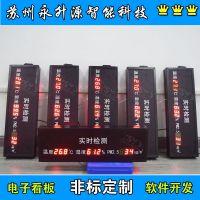 苏州永升源厂家定制 工地噪音扬尘监测显示屏 实时监测温度湿度 PM2.5PM10显示看板