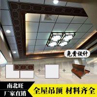 佛山厂家南北旺直供 集成顶吊顶铝扣板客厅二级铝粱 二级顶边条