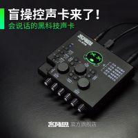 客所思KX2星芒版语音盲操控免驱外置声卡喊麦唱歌聊天带直播特效