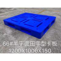 供应湖北HDPE塑胶垫板1412 塑料托盘 荆州双面平面卡板出口托盘