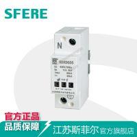 SDXDG55电涌保护器江苏斯菲尔厂家直销